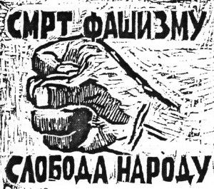 Smrt fašizmu - sloboda narodu