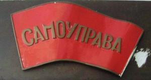 Kragujevac-Samouprava